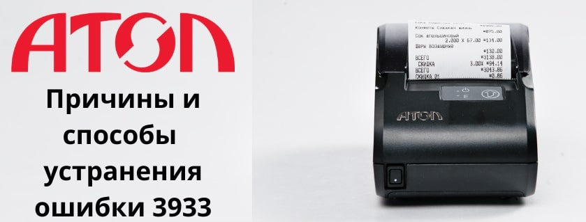 Причины и способы устранения ошибки 3933 Вход в режим заблокирован на ККТ АТОЛ.jpg