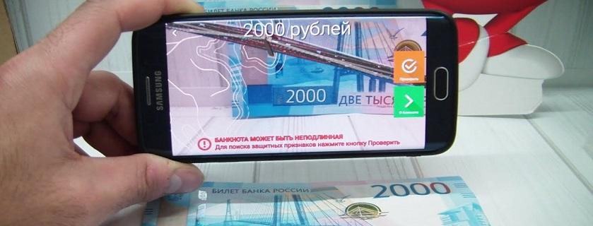 Как выявить поддельную двухтысячную банкноту.jpg